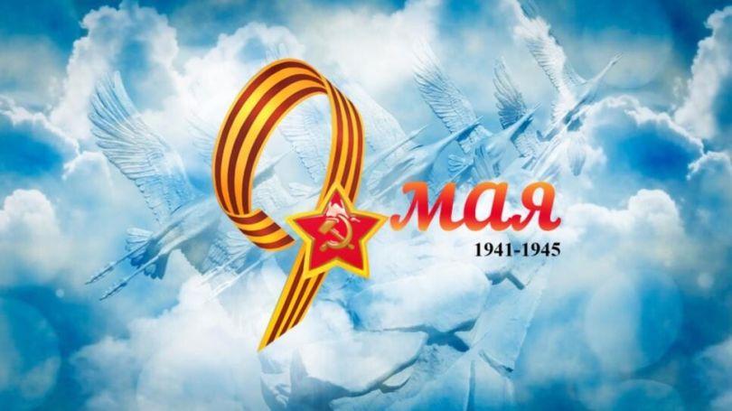 9 Мая 2021- День Победы!!!