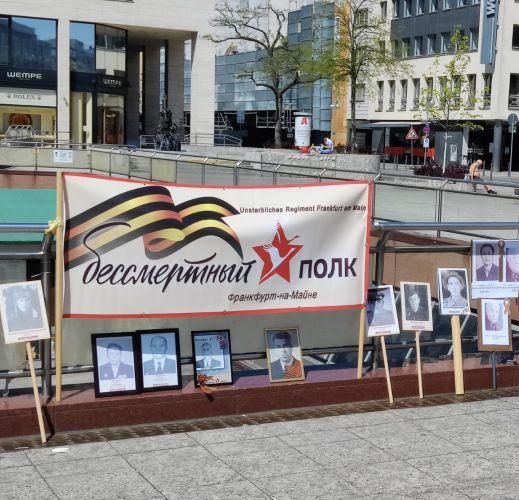Бессмертный полк Франкфурт-на-Майне прошёл по улицам города 9 мая 2021 года.