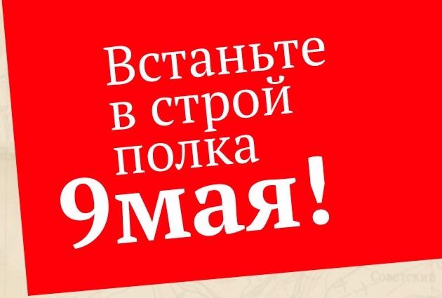 """Карта событий""""Встаньте в строй Полка 9 мая!"""""""