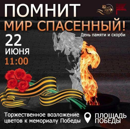 Анонс мероприятия в городе Красноармейск 22 июня 2021 г.