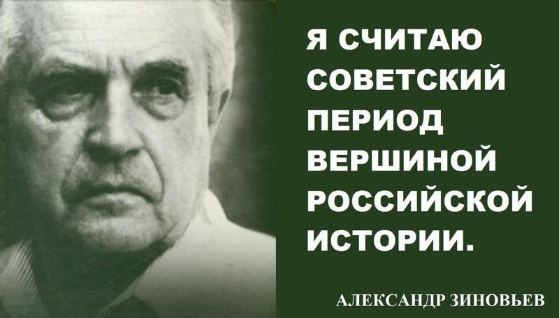 Александр Зиновьев. Факторы победы СССР в Великой Отечественной войне