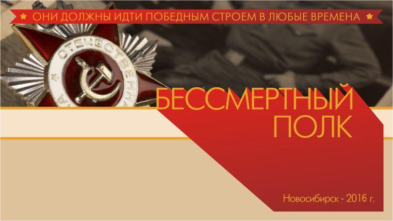 """9 Мая 2016 года """"Бессмертный Полк"""" в Новосибирске пройдет после военного парада!"""
