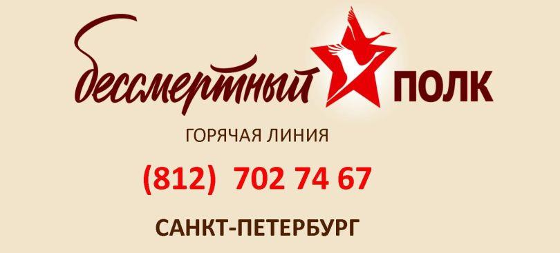 В Петербурге заработал телефон горячей линии Бессмертного полка!