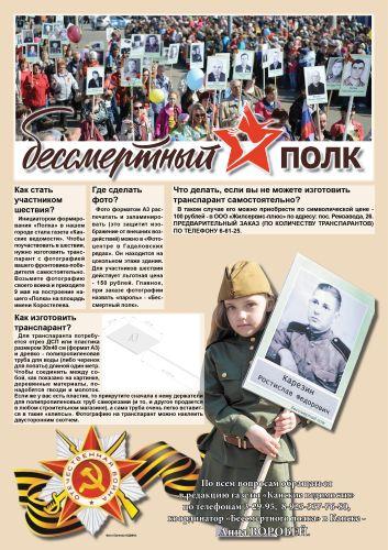 """Канск формирует """"Бессмертный полк"""""""
