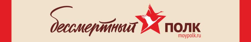 «Бессмертный полк» и 9 мая (День Победы) в Венёве