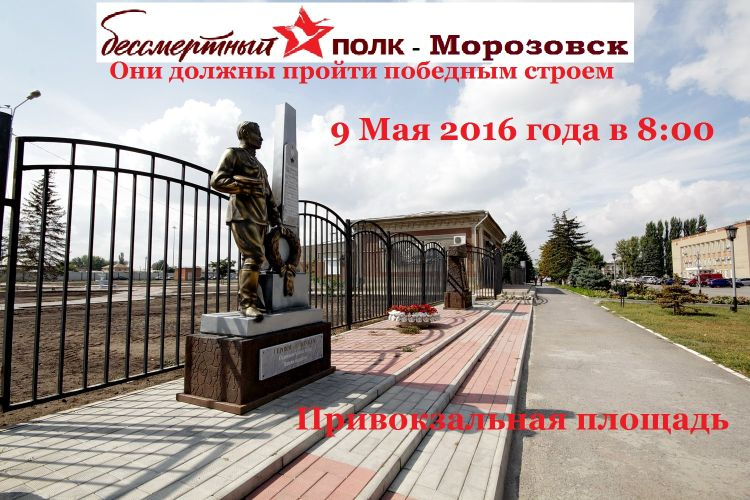 Информация о прохождении колонны Бессмертного полка 9 Мая 2016 года