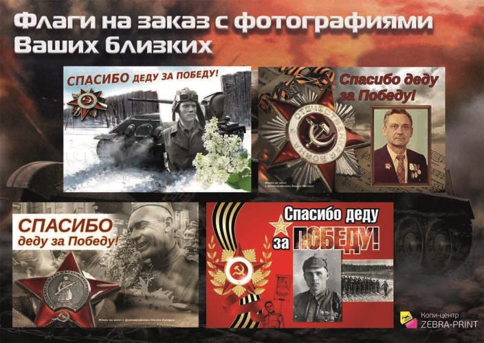 """Флаги с изображениями наших фронтовиков появятся в колонне """"Бессмертного полка"""" Ростов."""