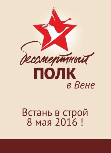 Встань в строй Бессмертного полка 8 мая 2016 года!