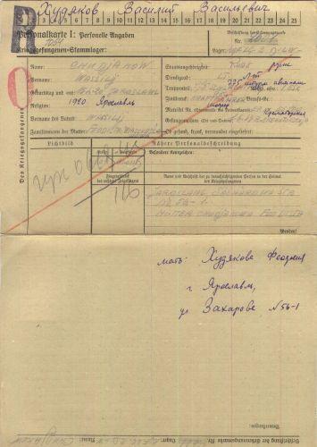Внимание! Ищем родственников младшего лейтенанта Худякова Василия Васильевича