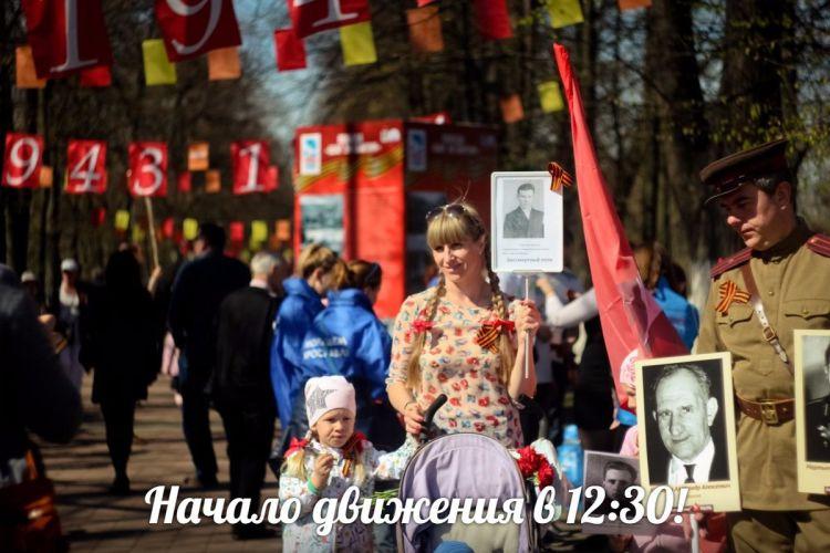 """Определены время построения и маршрут шествия """"Бессмертного полка"""" в Ярославле 9 мая 2016 года!"""