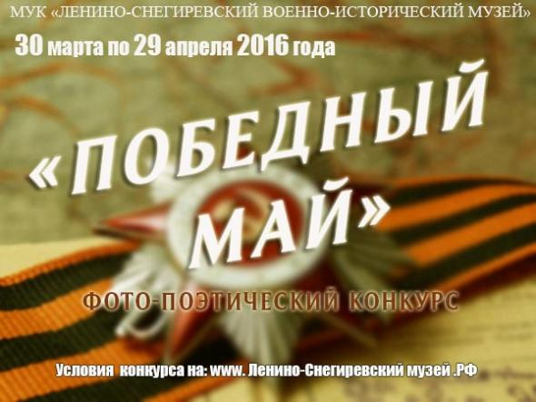 Ленино-Снегиревский военно-исторический музей объявил о начале фото-поэтического конкурса «Победный май».