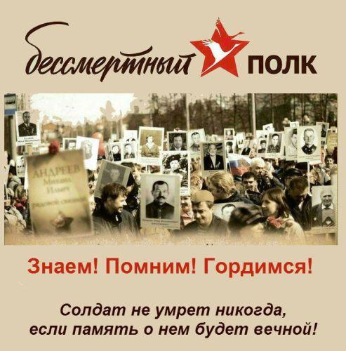 """Стань участником акции """"Бессмертный полк""""!"""