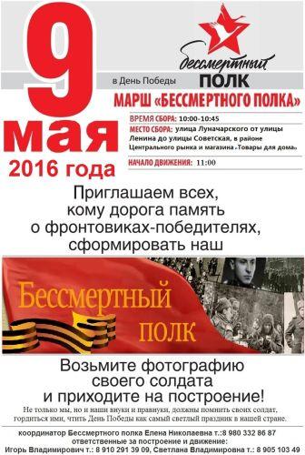 """построение колонны """"Бессмертного полка"""" 9 мая 2016 г. в Карачеве"""