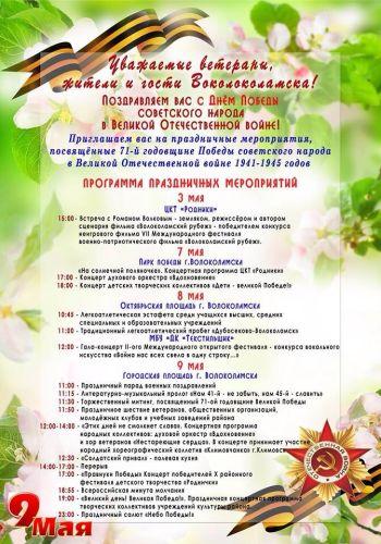 Программа праздничных мероприятий  в г.Волоколамске