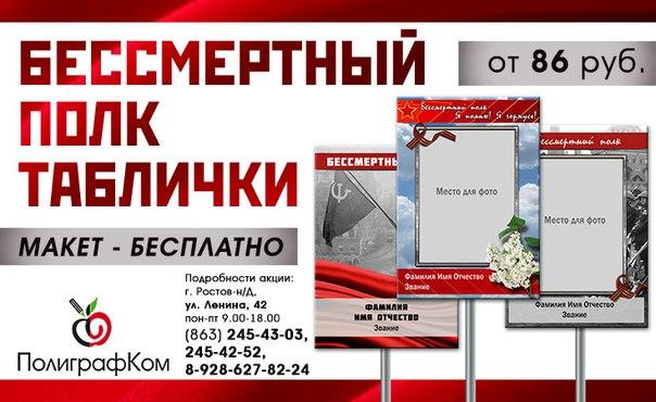 """Новая возможность заказа таблички на """"Бессмертный полк"""""""