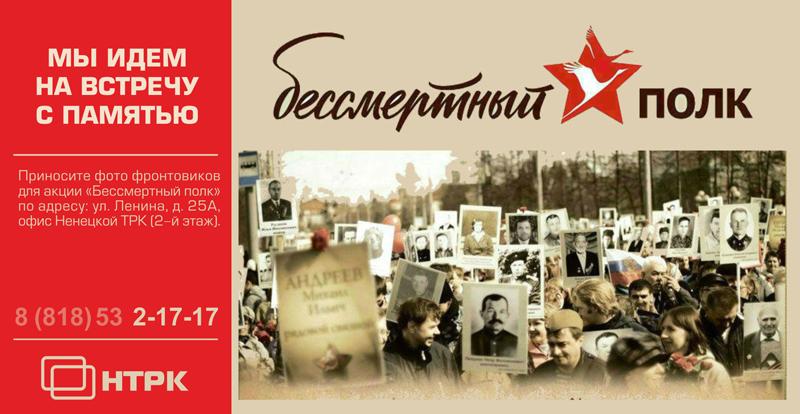 Ненецкая телерадиокомпания объявляет акцию «Мы идем на встречу с Памятью»