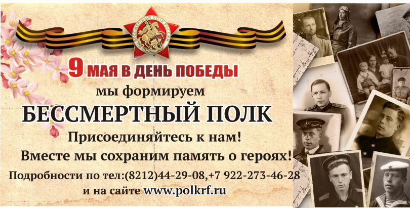 Объявлена мобилизация полка