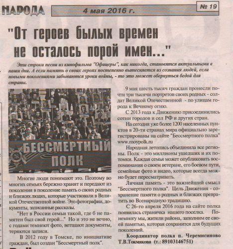 "газета ""Слово Народа"" от 04.05.2016"