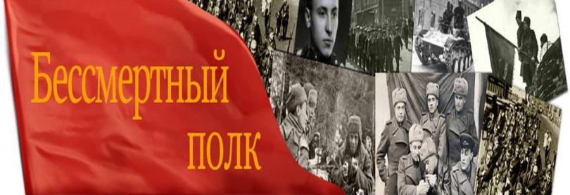 """Всероссийское движение """"Бессмертный полк"""""""
