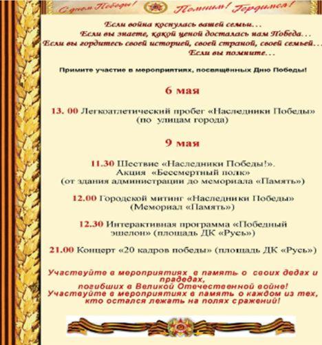 План мероприятий, посвященных празднованию победы в Великой Отечественной войне