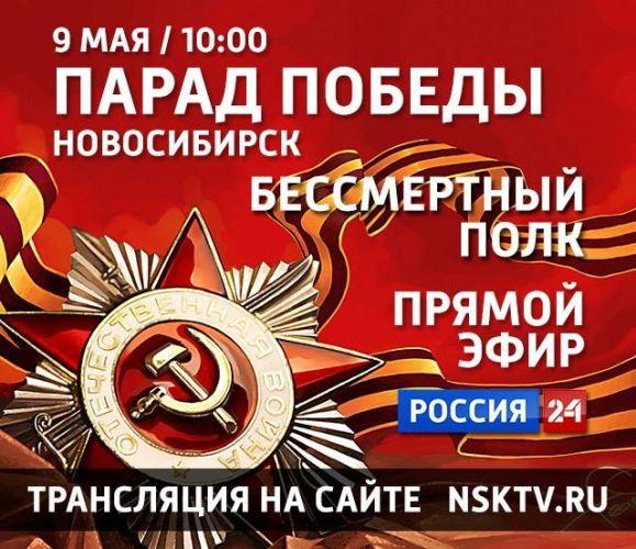 Трансляция шествия колонны Бессмертного полка в Новосибирске