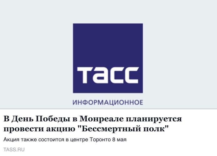 ТАСС информационное агенство России о Бессмертном Полку в Монреале