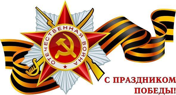 С Днём Победы !
