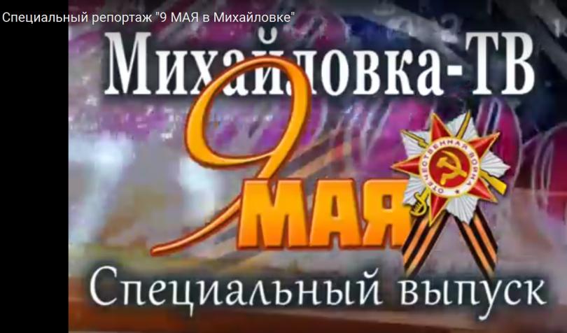 Специальный репортаж «9 МАЯ в Михайловке»