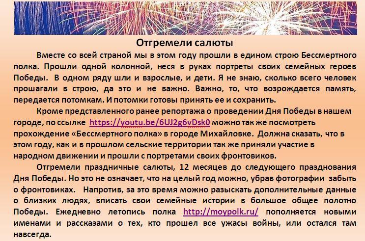 Бессмертный полк 2016, Михайловка
