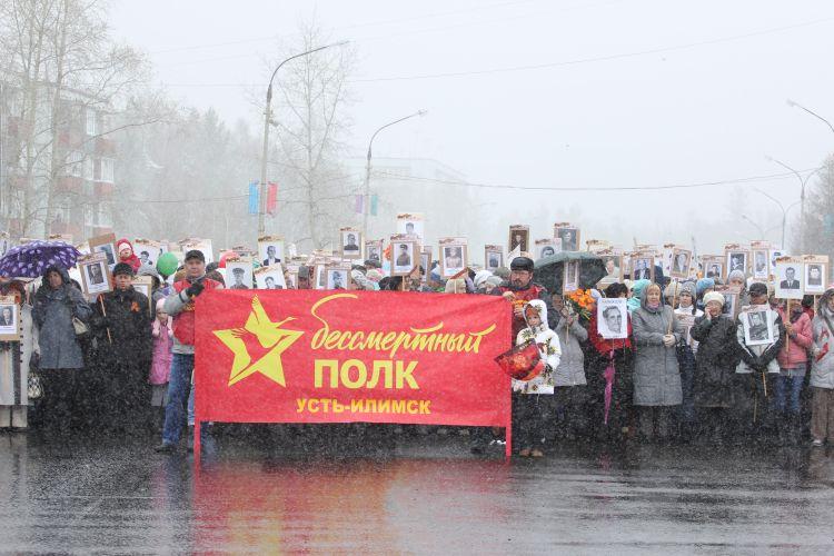 """""""Бессмертный полк 2016"""" в Усть-Илимске"""