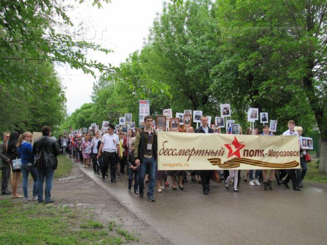 Шествие колонны Бессмертного полка в Морозовске 9 Мая 2016 года.