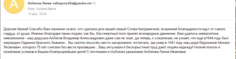 письмо благодарности пришло на почту))