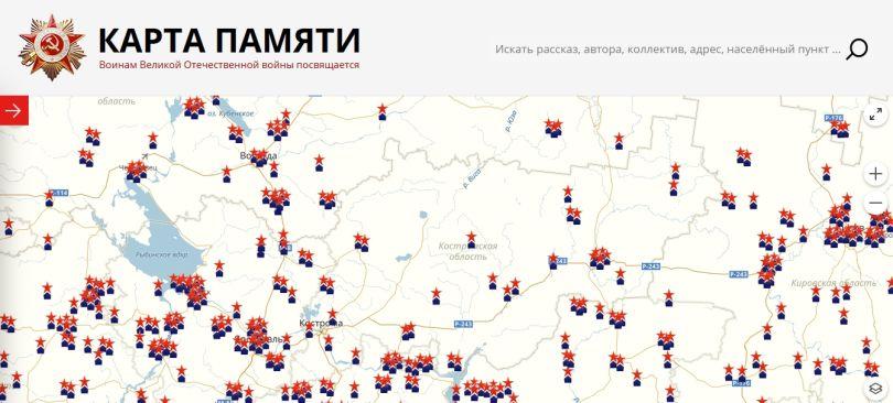 30 мемориалов и памятников Костромской области попали на «Карту Памяти»