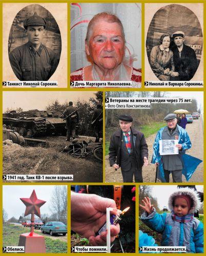 Поисковики нашли дочь героя танкиста, который взорвал себя под Опочкой