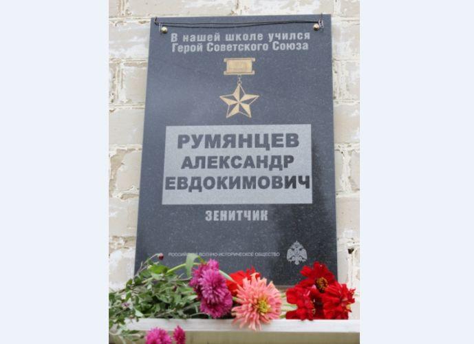 В селе Шушкодом Буйского района открыта мемориальна доска в честь Румянцева А.Е.