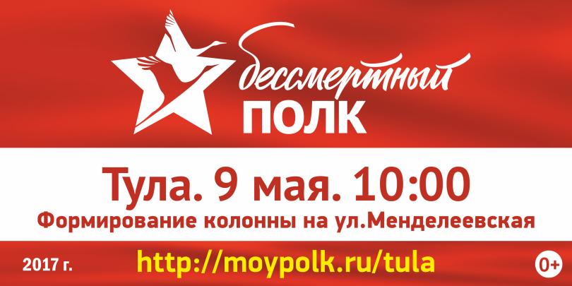 """Шествие """"Бессмертного полка"""" в Туле 9 мая 2017 года."""