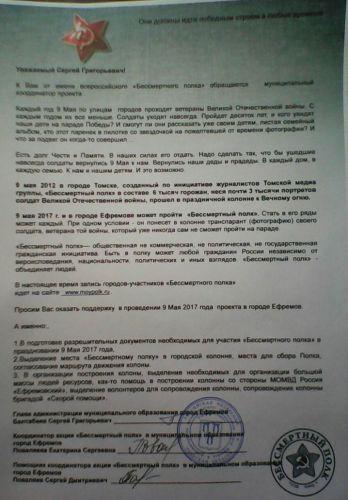 Соглашение с Главой администрации МО город Ефремов о проведении Бессметного полка в Ефремове