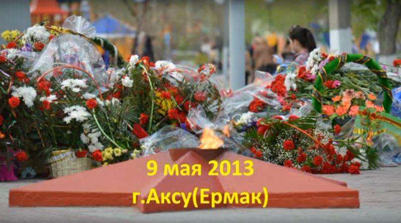 9 мая 2013 в г.Аксу(Ермак) (Видео Анатолия Романова)