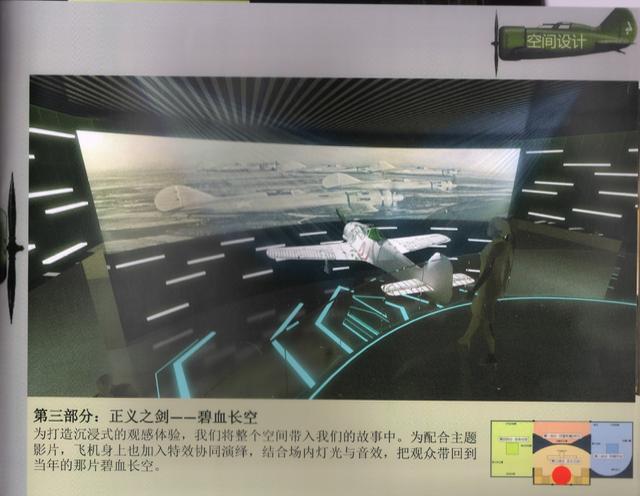 К 80-й годовщине Уханьской битвы в сентябре 2018 года в Ухане планируется открытие музея.