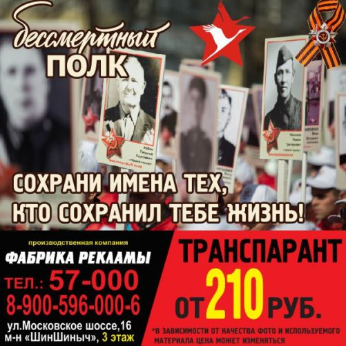 Транспаранты по доступным ценам от 210 руб.