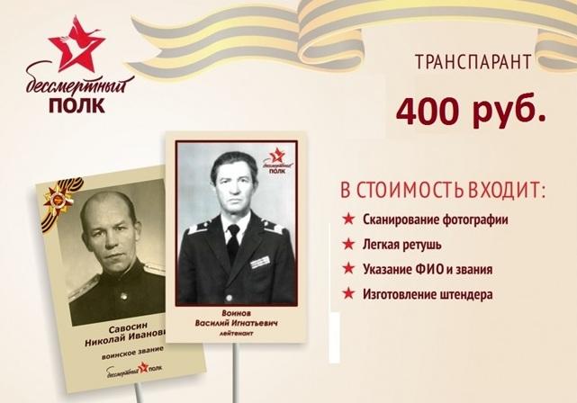 Изготовление портрета Героя на шествие Бессмертного полка.