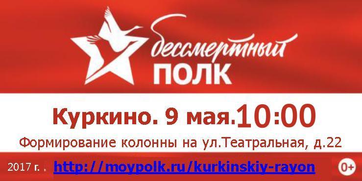 """Шествие """"Бессмертного полка"""" 9 мая 2017 года"""