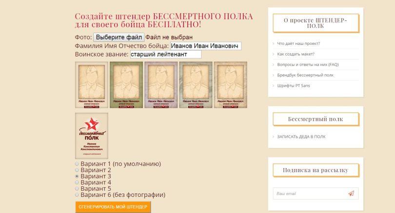 В интернете появился сервис, который поможет создать макет транспаранта для шествия Бессмертного полка