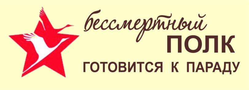 Уфа приступила к формированию Бессмертного полка - 2017 года