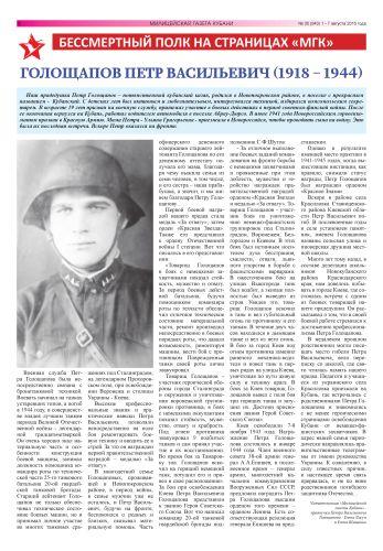 """Колонка Бессмертного Полка в """"Милицейской газете Кубани"""""""
