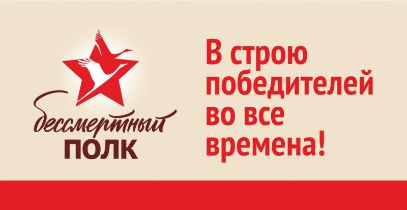 """Академгородок. Шествие """"Бессмертного полка"""" пройдет по Морскому проспекту 9 Мая 2017 года. Где заказать штендер в Советском районе."""