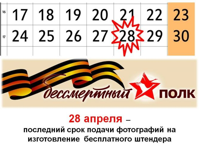 28 апреля - крайний срок подачи!