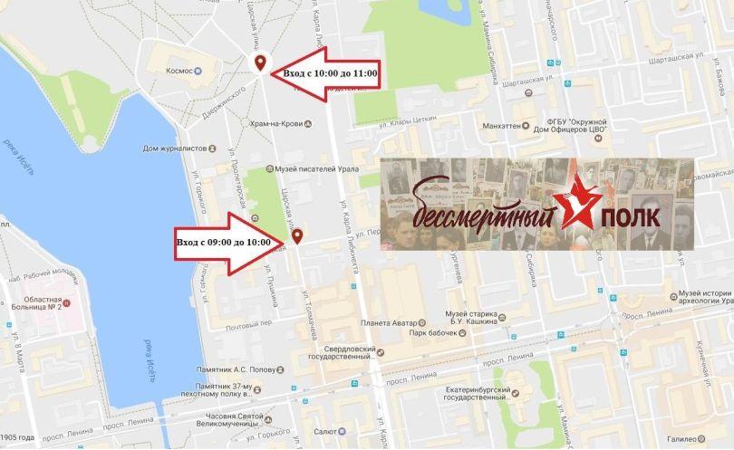 """Определено время и место сбора """"Бессмертного полка"""" в Екатеринбурге 9 мая 2017 года."""
