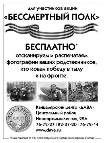 Фотография ветерана бесплатно для участников шествия