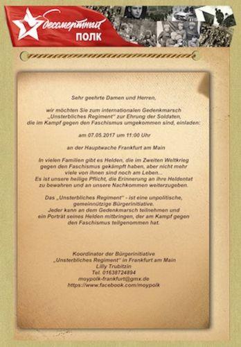 """Распространяем информацию о """"Бессмертном Полке"""" на немецком языке - информируем местное население"""